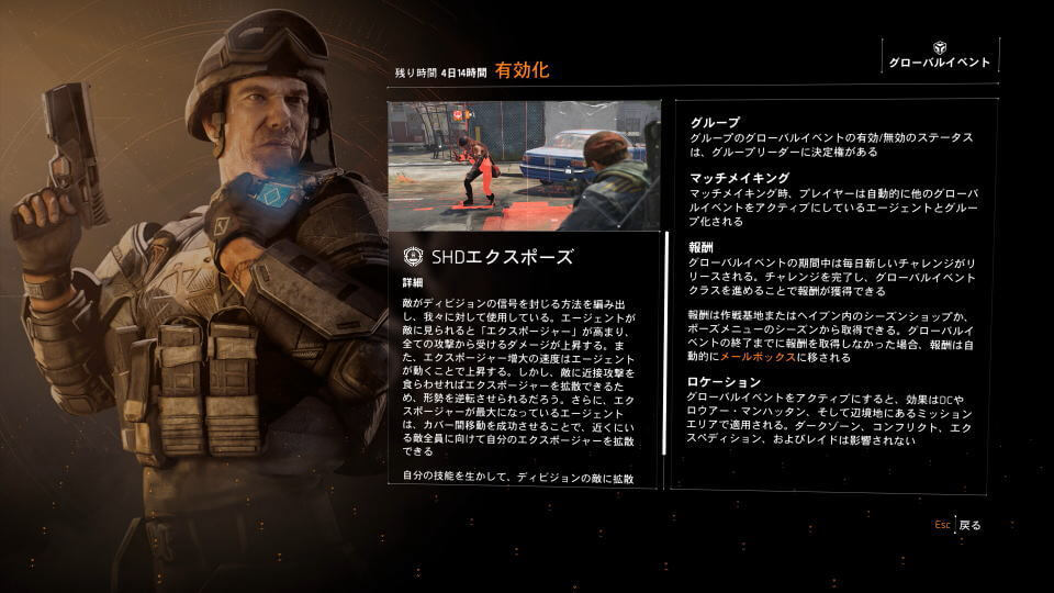 division-2-shd-exposed-info