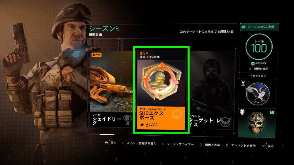 division-2-shd-exposed-on-2
