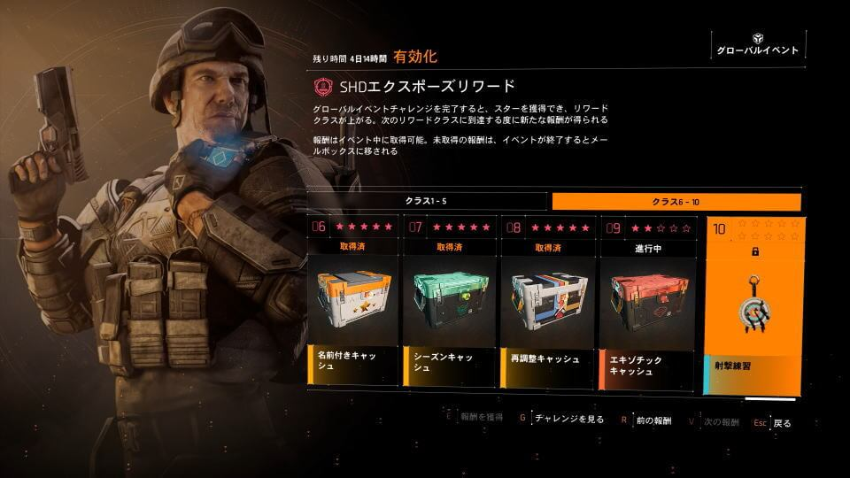 division-2-shd-exposed-rewards