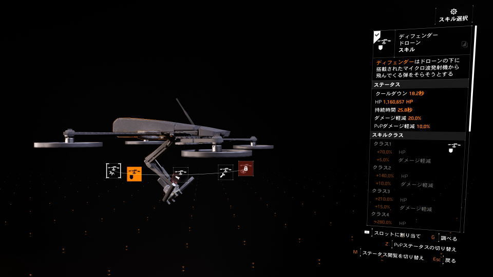 division-2-skill-defender-drone
