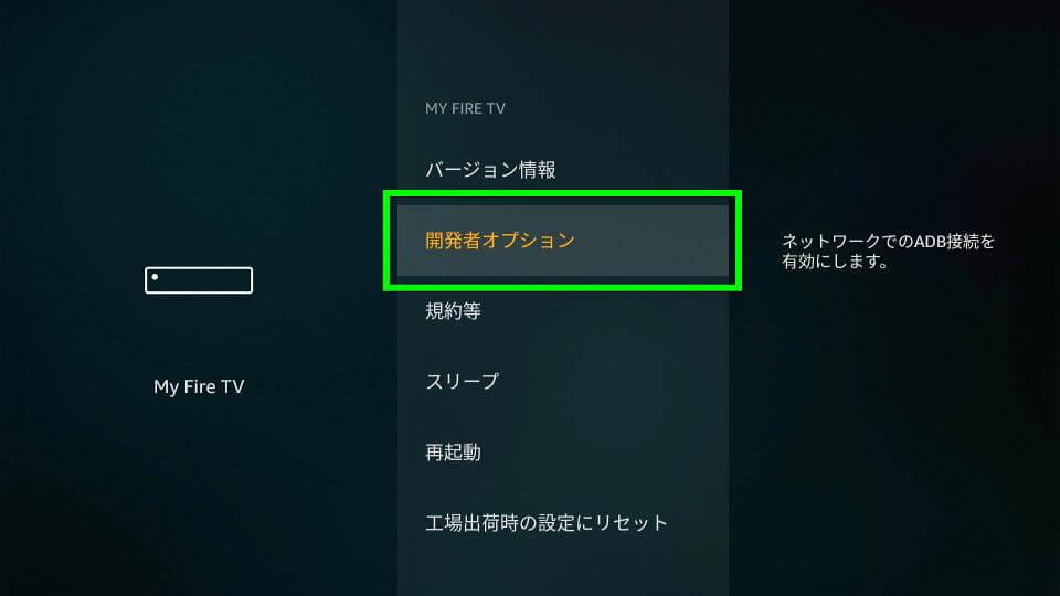 fire-tv-stick-application-2