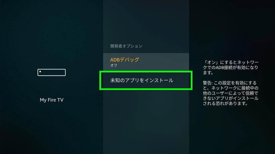 fire-tv-stick-application-3