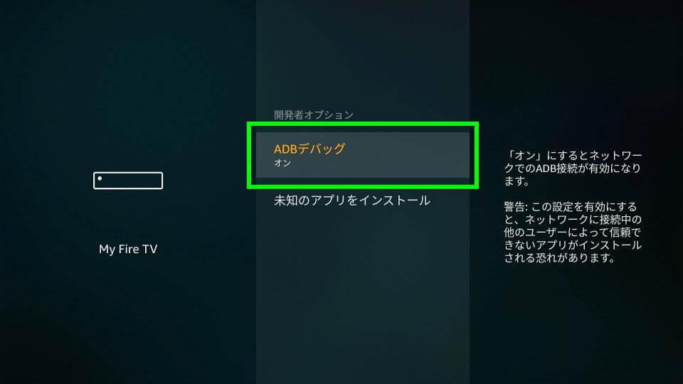 fire-tv-stick-application-5