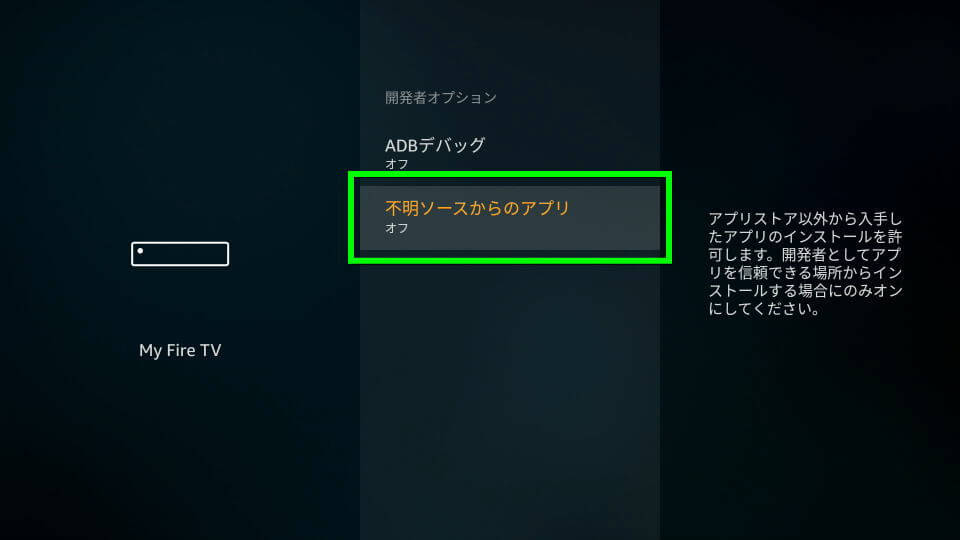 fire-tv-stick-application-6