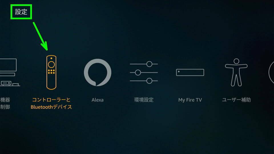 fire-tv-stick-bluetooth-keyboard-1