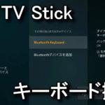 fire-tv-stick-bluetooth-keyboard-150x150