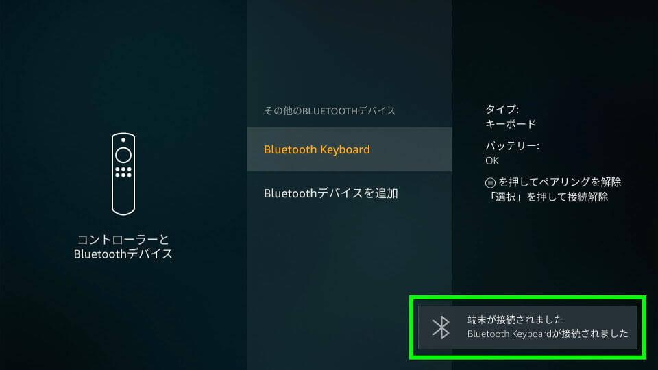 fire-tv-stick-bluetooth-keyboard-6