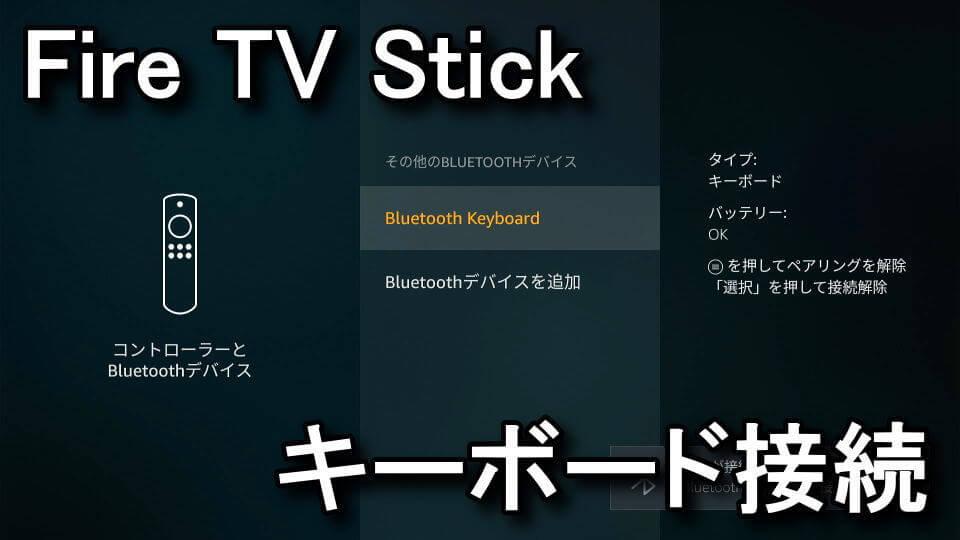 fire-tv-stick-bluetooth-keyboard