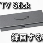 fire-tv-stick-rokuga-record-150x150