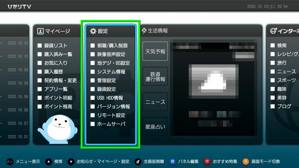 hikari-tv-rokuga-ssd-01