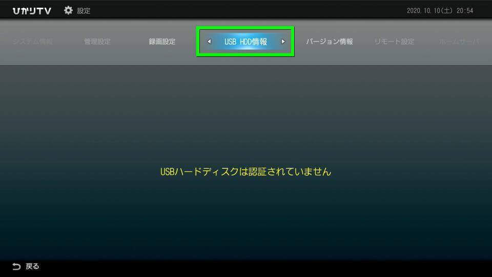 hikari-tv-rokuga-ssd-02