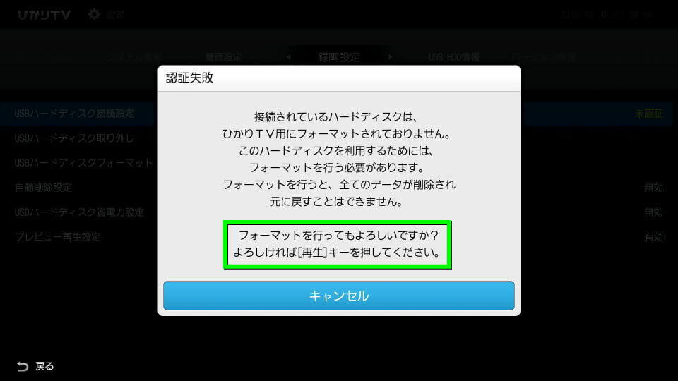 hikari-tv-rokuga-ssd-04