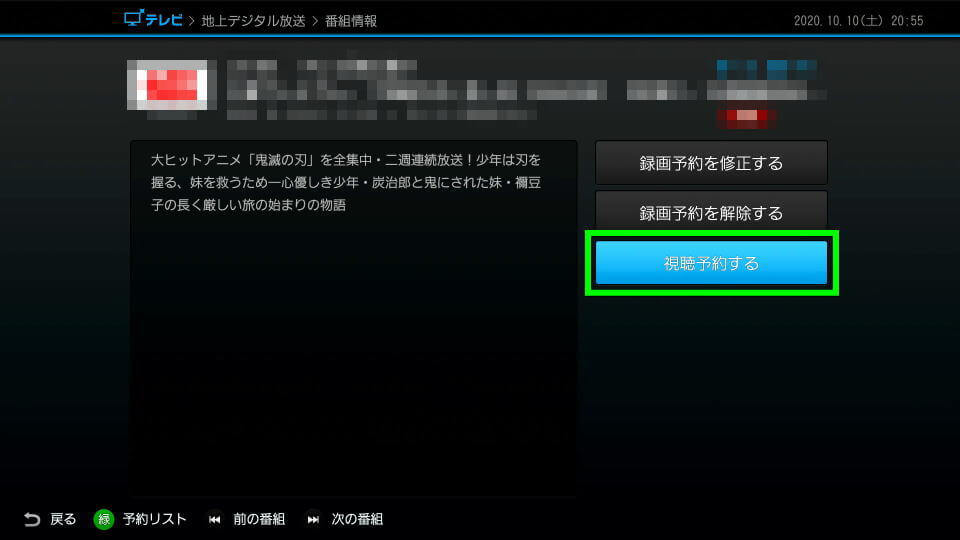 hikari-tv-rokuga-ssd-10