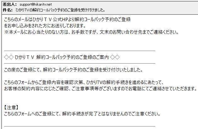 hikaritv-kaiyaku-call-back-mail