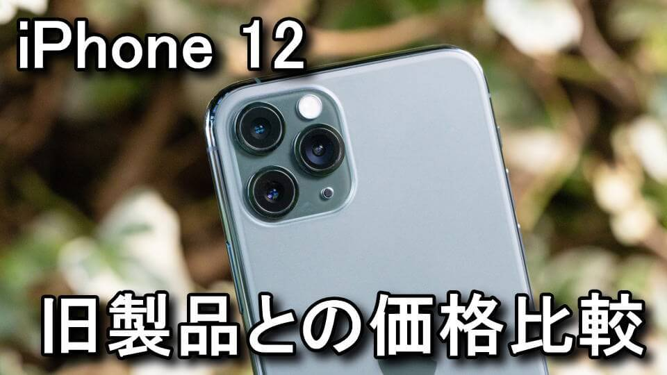 iphone-12-series-tigai-kakaku