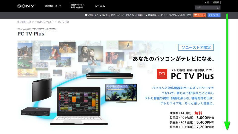 pc-tv-plus-download-1