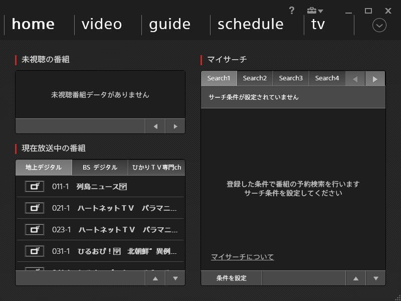 pc-tv-plus-guide-1