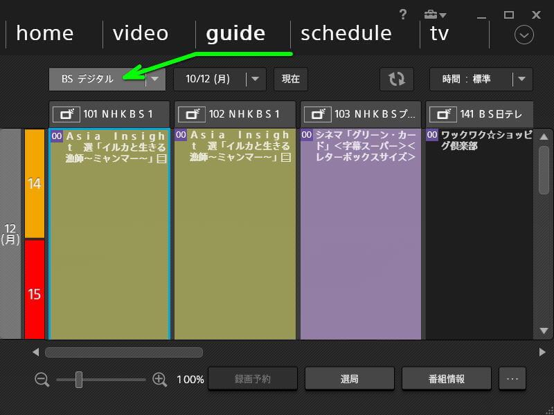 pc-tv-plus-guide-3