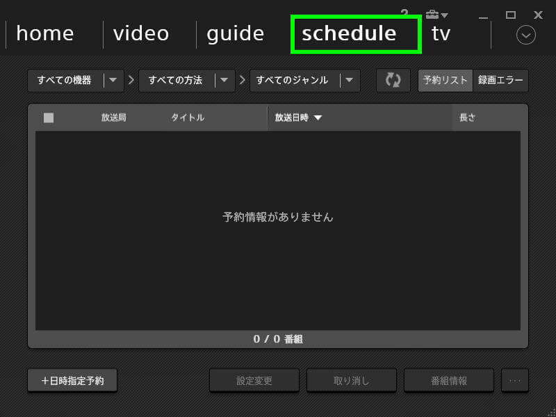 pc-tv-plus-guide-5
