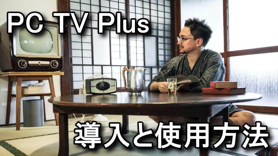 pc-tv-plus-hikari-tv