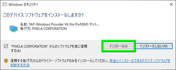 pc-tv-plus-install-5