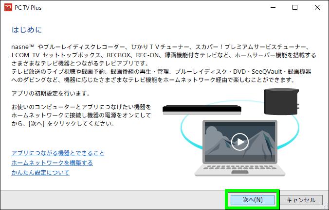 pc-tv-plus-setting-1