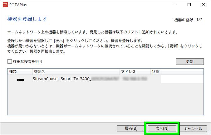 pc-tv-plus-setting-4