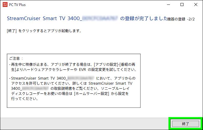 pc-tv-plus-setting-5