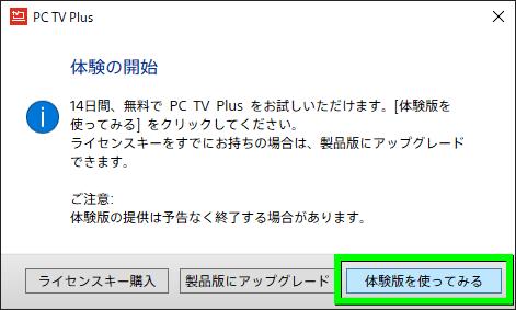 pc-tv-plus-setting-6