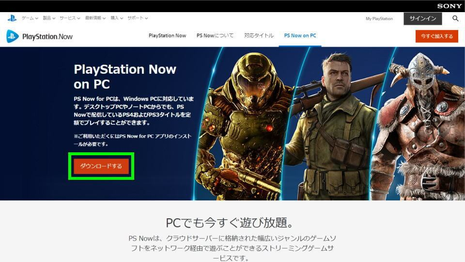 playstation-now-install-1