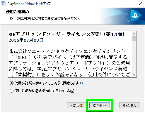 playstation-now-install-3