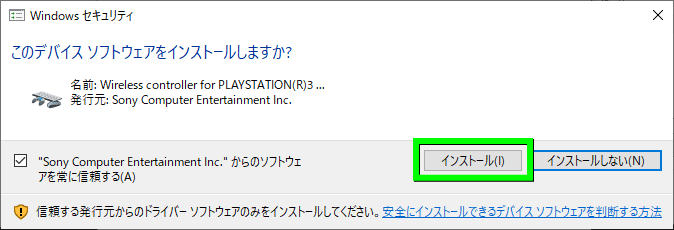 playstation-now-install-7
