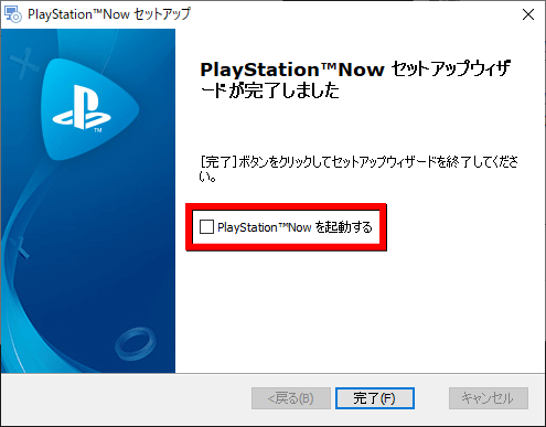 playstation-now-install-8-1