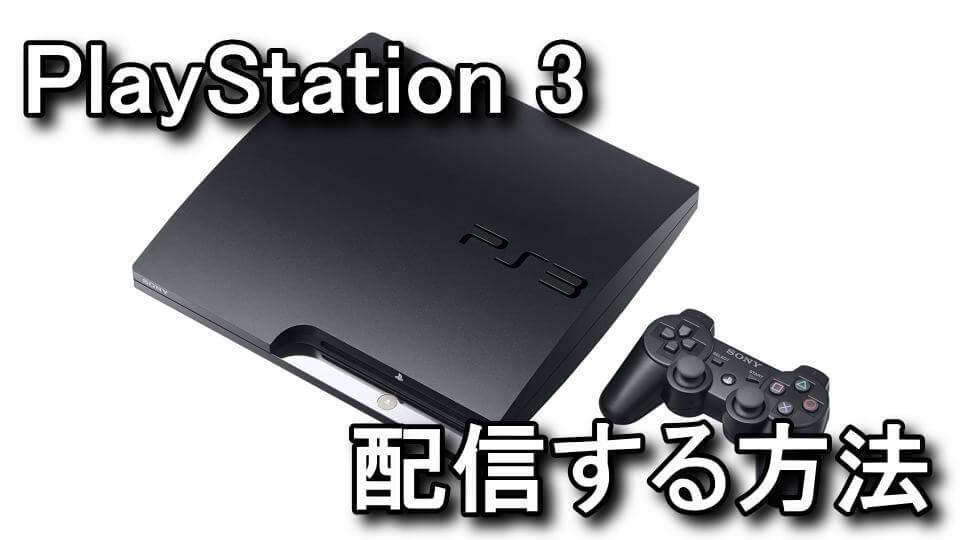 ps3-haishin-streaming-rokuga-hdcp-1