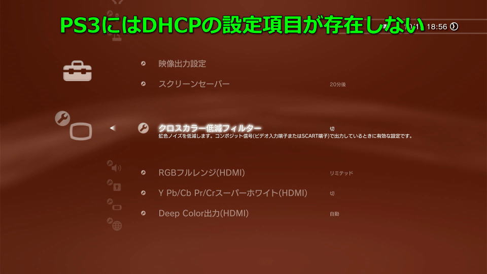 ps3-rokuga-hdcp-setting