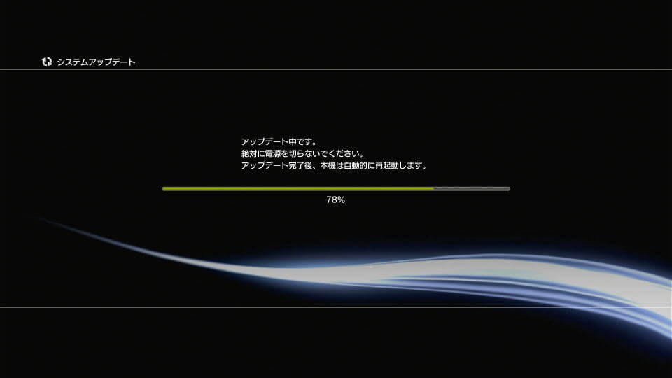 ps3-rokuga-system-update