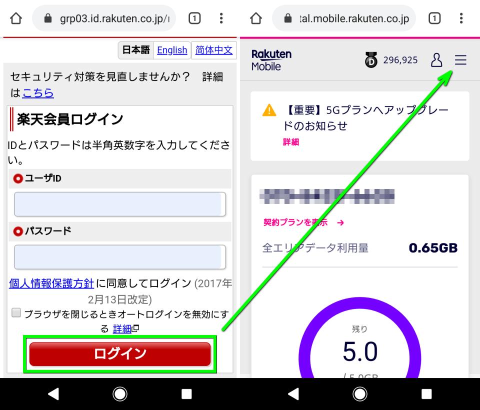 rakuten-un-limit-mnp-2