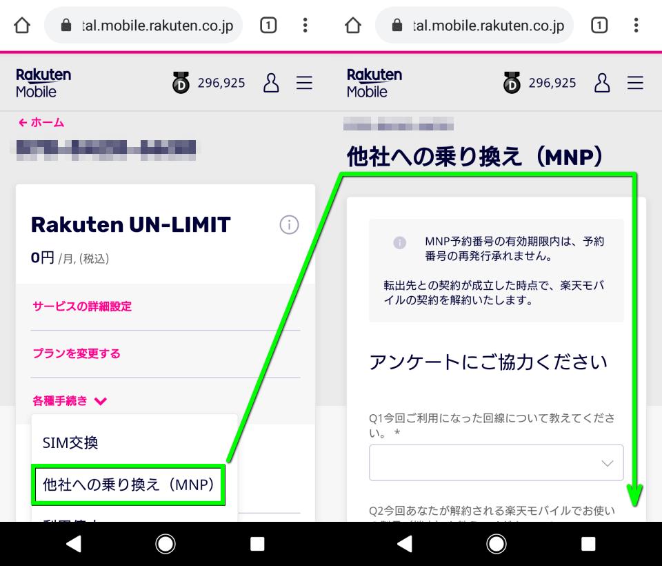 rakuten-un-limit-mnp-4