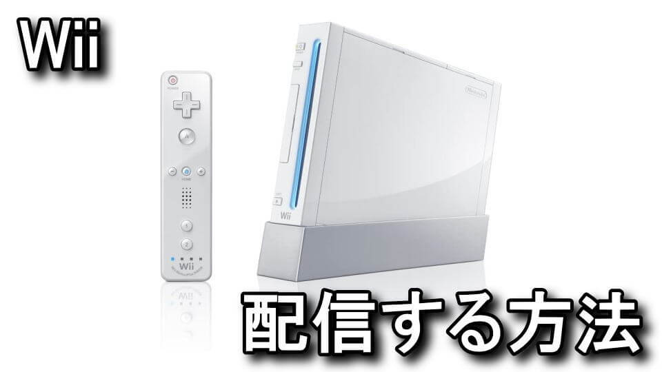 wii-hdmi-haishin-streaming-rokuga