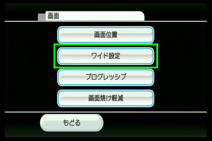 wii-system-display-setting-2