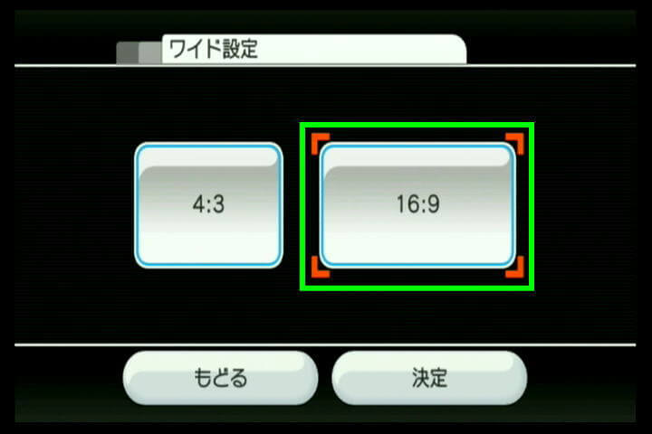 wii-system-display-setting-3