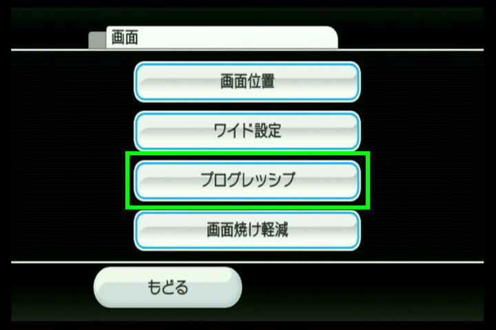 wii-system-display-setting-4