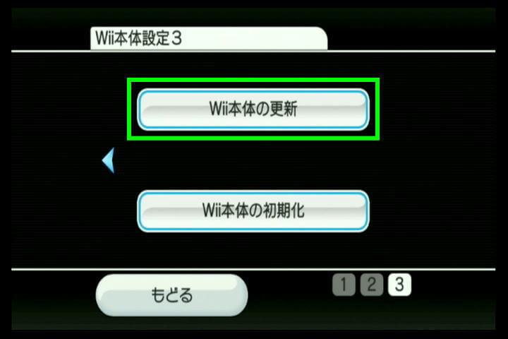 wii-system-update-3