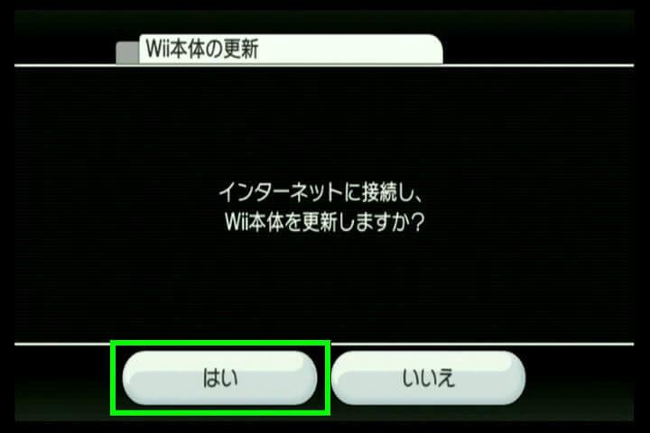 wii-system-update-4