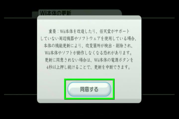 wii-system-update-5