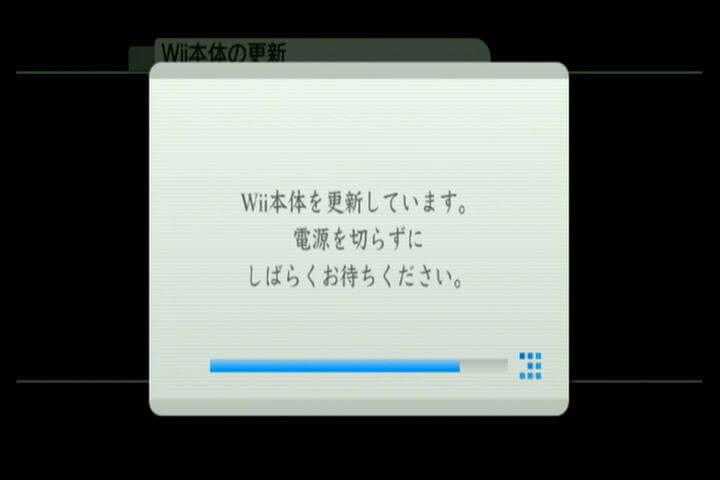 wii-system-update-6
