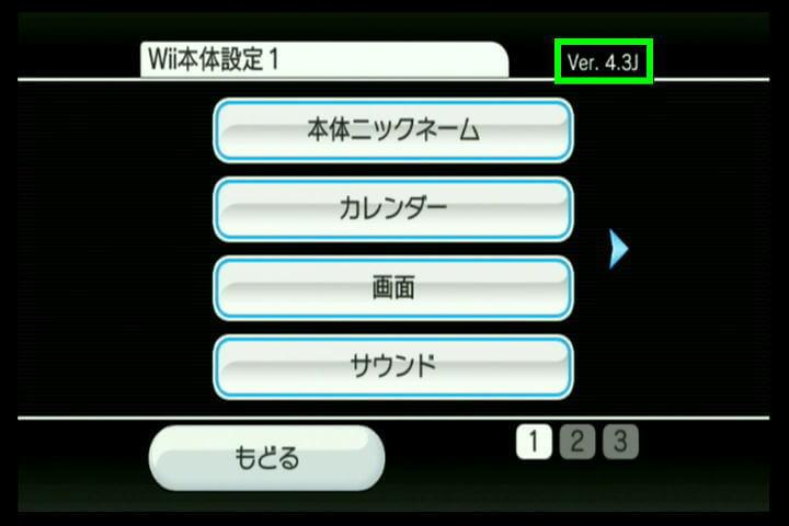 wii-system-update-7