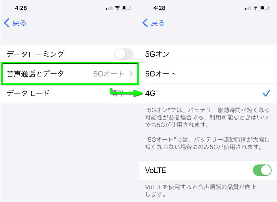 5g-4g-network-mode-change-iphone-2