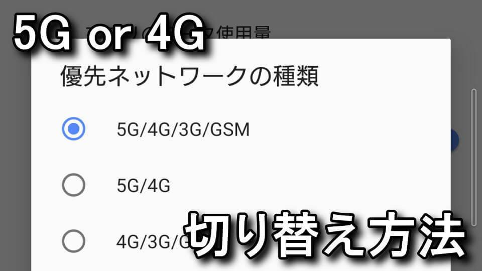 5g-4g-network-mode-change