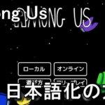 among-us-japanese-mod-patch-150x150